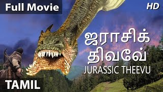 JURASSIC THEEVU - Hollywood Movies in Tamil 2018 | Full Action Tamil Dubbed Movies