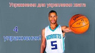 [Баскетбол]-Укрепление хвата!