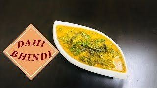 Dahi bhindi recipe   okra recipe   how to make dahi bhindi recipe