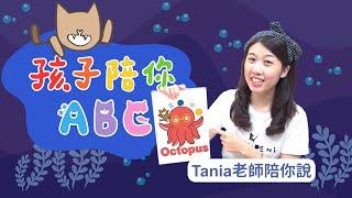【孩子陪你ABC】O字母和單字 | 中英教學&字幕