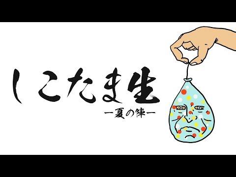 しこたま生【15時間酒飲み放送】