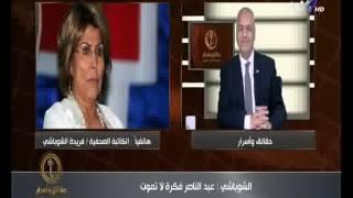 بالفيديو.. فريدة الشوباشي: جمال عبدالناصر