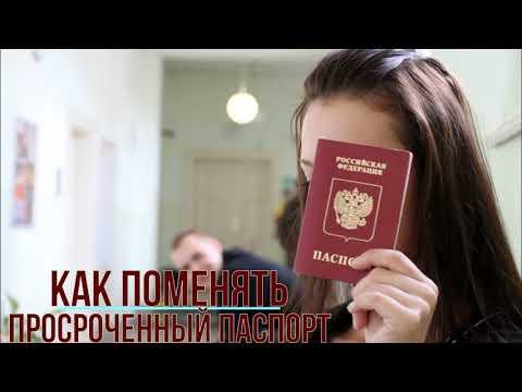 Как быстро поменять просроченный российский паспорт