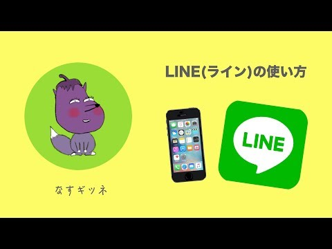 iPhone iPad シニア向け 超超入門講座 9 ー LINE(ライン)の使い方