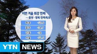 [날씨] 전국 올 최저 기온 기록...화요일부터 평년 기온 회복 / YTN (Yes! Top News)