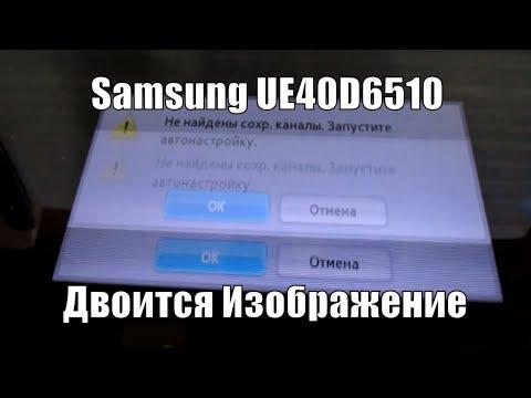 Samsung UE40D6510  Двоится Изображение.
