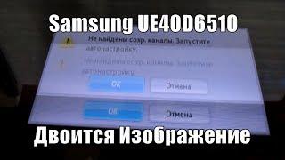 Samsung UE40D6510 Зображення Двоїться.