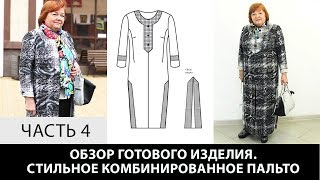 Интересное пальто Ирины Михайловны с использованием двух сторон ткани Моделирование раскрой Часть 4