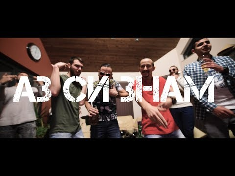 01. SVID x MALLO D. - AZ SI ZNAM [HD video] Prod. M-virus