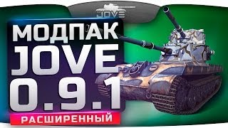 Расширенный Модпак Джова к патчу 0.9.1. Лучшая сборка модов World Of Tanks.