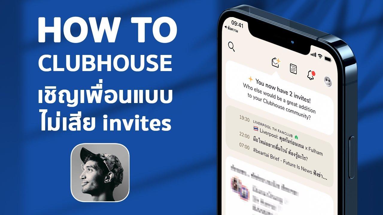 แนะนำวิธีเชิญเพื่อนของเราเข้าแอพ Clubhouse แบบไม่เสีย invites
