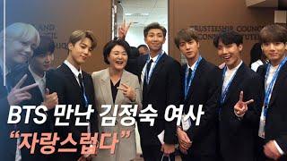 엄마 미소로 방탄소년단 연설 경청한 김정숙 여사 / 연합뉴스TV (YonhapnewsTV)