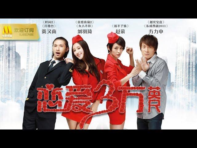 【1080P Full Movie】《恋爱三万英尺/Sky Love》麻辣新奇诱惑制服空姐的空中爱情,令人心跳加速( 方力申/谢君豪/黄又南/刘羽琦 主演)