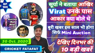IPL 2020 - Surya - Virat Issue, Auction & 10 News | Cricket Fatafat | EP 105 | MY Cricket Production