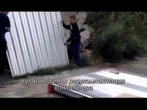 видео: Контейнер для склада