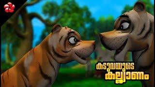 TIGRE DEL MATRIMONIO ♥ Malayalam de dibujos animados para niños a partir de manjadi IV ★de la casa de Pupi y Kathu