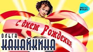 Ольга Канайкина  - С днём рождения!   (Альбом 2016)