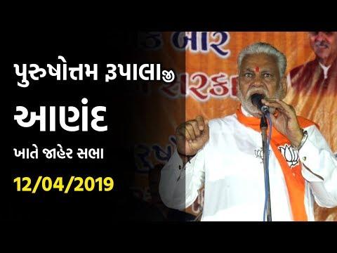 Shri Parshottam Rupala ji Live |  Public Meeting at Anand Loksabha | Election Speech 2019