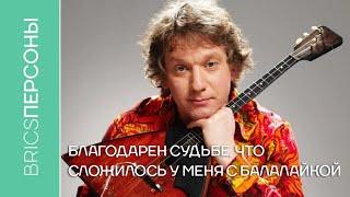 Легендарный балалаечник-виртуоз Алексей Архиповский