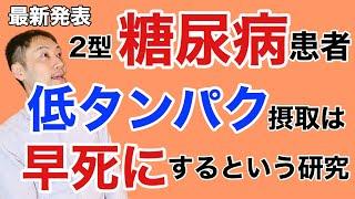 糖尿病患者の低タンパクと死亡率の関係について、日本人の衝撃的な研究が発表されました。【栄養チャンネル信長】