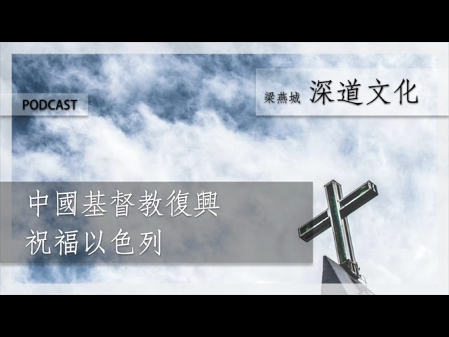 聖經預言可能提到中國|梁燕城|Podcast