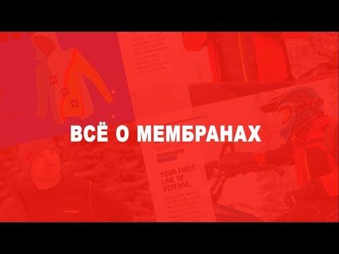 Снегоходная экипировка BRP 2020 [Серия 1. Мембраны]