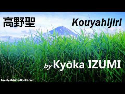 高野聖 (Kouyahijiri) Kyōka IZUMI - FULL AudioBook   Greatest Audio Books