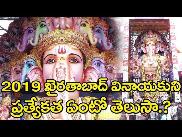 Khairatabad Ganesh Statue 2019 | Dwadasha Maha Ganapathi | Bhakthi Telugu