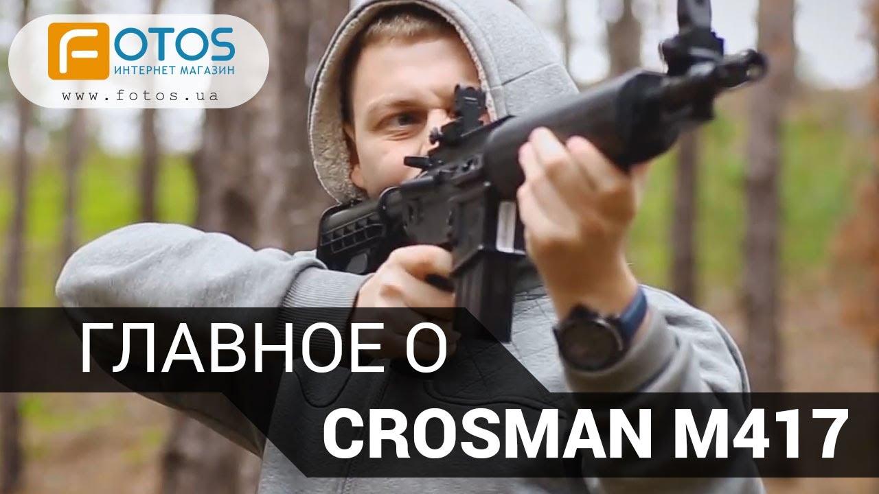 Обзор Crosman M417. Тестирование пневматической винтовки Crosman M4-177