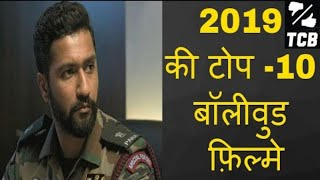 Top 10 Bollywood Movies of 2019|| Best Hindi films 2019|| Best Bollywood movies 2019| The Choice Box