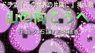 松本穂香 - 山の向こうへ