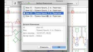 Инструмент Изменение: Тип Маркера и Параметры Привязки