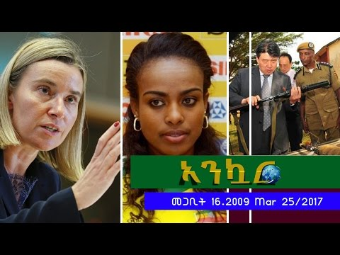 Ethiopia - Ankuar : አንኳር - Ethiopian Daily News Digest | March 25, 2017