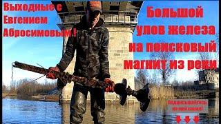 Большой улов железа на поисковый магнит из реки