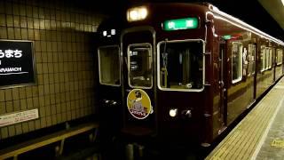 阪急 3300系 快速 いい古都エクスプレス 河原町駅1号線 20091128