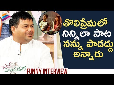 Thaman S Reveals SHOCKING Facts about Varun Tej Tholiprema | Chal Mohan Ranga Interview | Nithiin