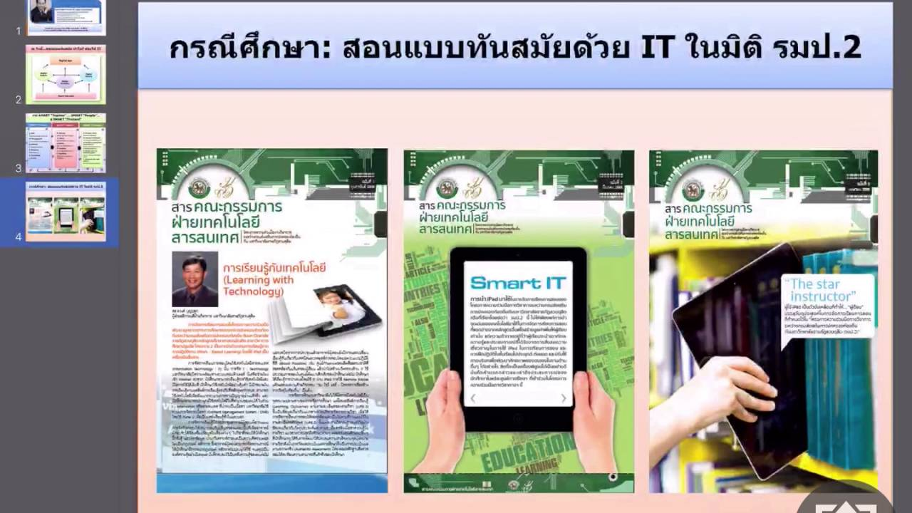 1 2 การแปลงไฟล์จาก keynote เป็น pdf - YouTube
