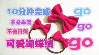 How to make a hair bow蝴蝶结教学????????????