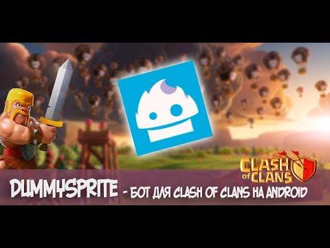 Clash of Clans bot dummy sprite - ilimitado hack