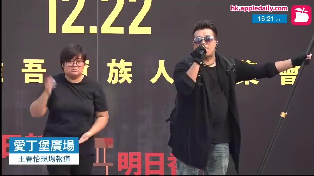 鄭俠 (聲援維吾爾族人權集會) - YouTube