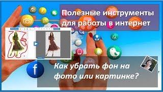 Как сделать прозрачный фон на картинке. Фотошоп онлайн