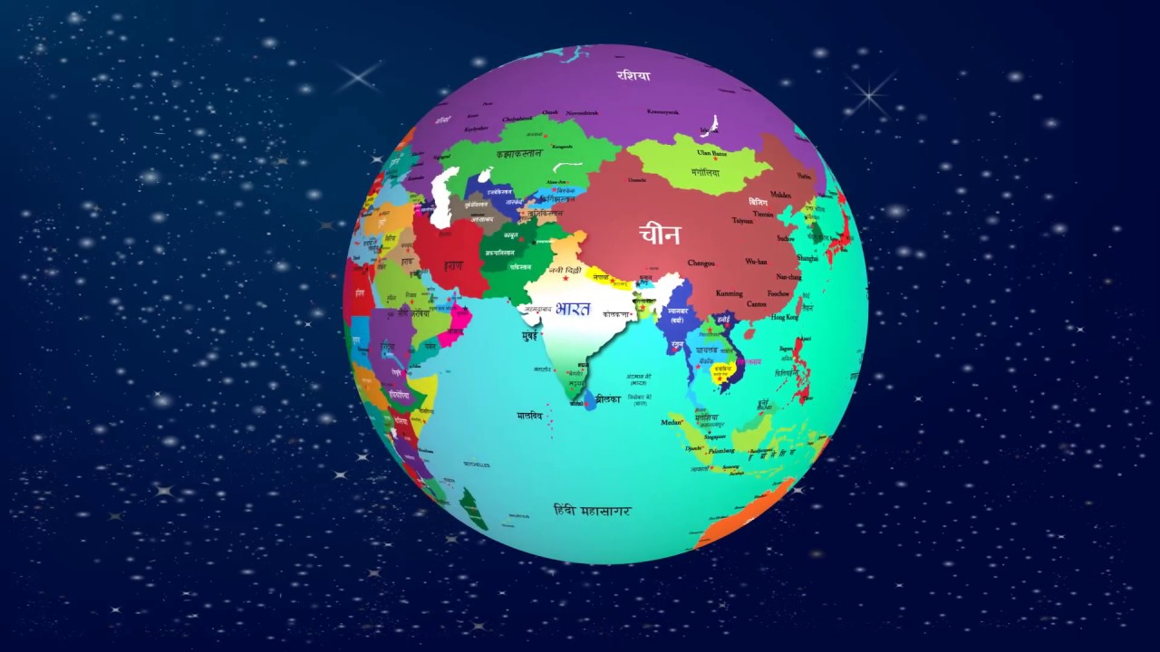 earth worth earth worth rotating india map gumiabroncs Images