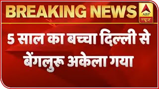 5 Year Old Travels Alone In Flight From Delhi To Bengaluru | ABP News