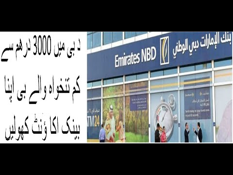 Open your Bank Account in Dubai Salary less than 3000 AED