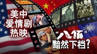 """海峡论谈:美中爱情剧热映  """"八佰""""黯然下档?"""