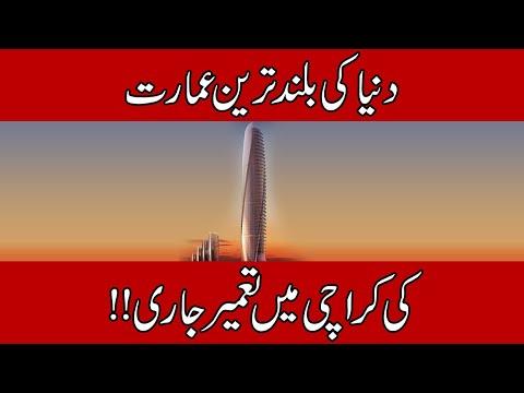 Pakistan's Tallest Sky Scraper | KPT Tower Complex | Karachi
