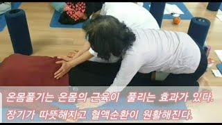 [인정네TVㅡ60회] 몸펴기생활운동 도움주기로 나눔 실…