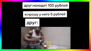 тик ток нашел 100 рублей