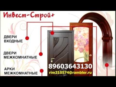 Ульяновск. Инвест-Строй Плюс. Двери и Арки. 8-960-364-31-30