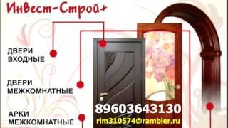 Ульяновск. Инвест-Строй Плюс. Двери и Арки. 8-960-364-31-30(ООО